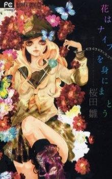 Flower is wearing knife on her обложка