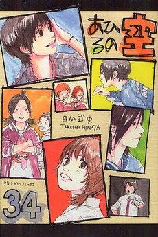 Ahiru no Sora обложка