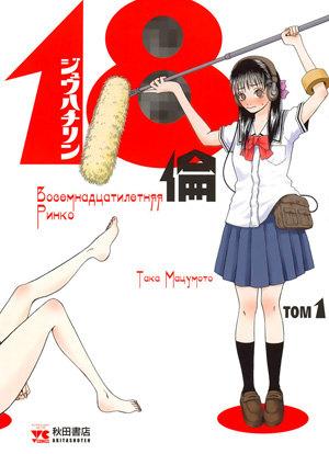 18 Rin обложка