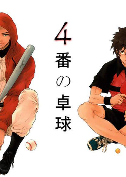 4-ban no Takkyuu обложка