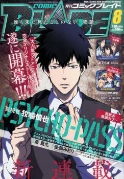 Psycho-Pass - Inspector Kougami Shinya обложка