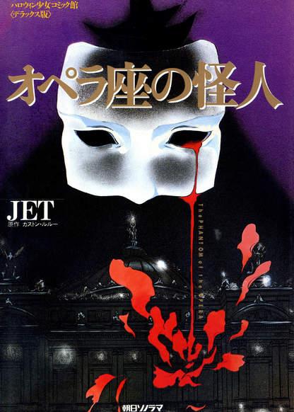 Opera no Kaijin обложка
