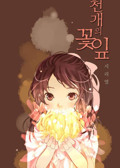 A Thousand Petals обложка