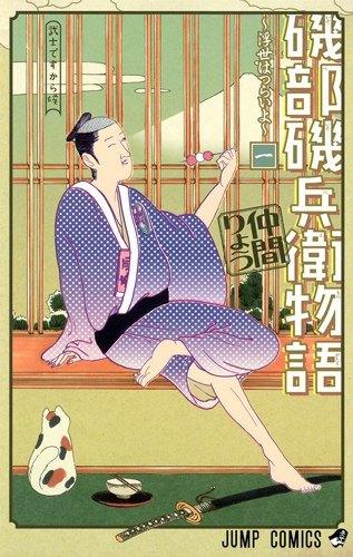 Isobe Isobee Monogatari - Ukiyo wa Tsurai yo обложка