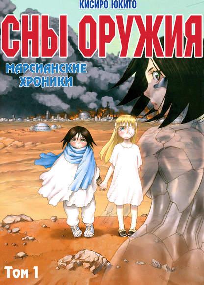 Gunnm Mars Chronicle обложка