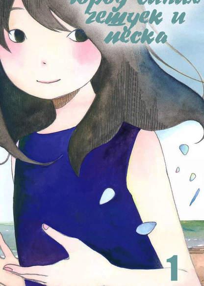 Aoi Uroko to Suna no Machi обложка