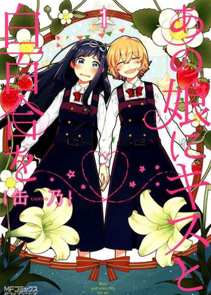 A Kiss and a White Lily обложка