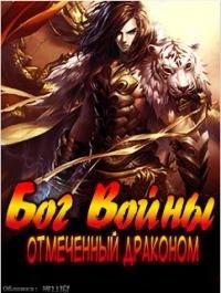 Dragon-marked war god обложка