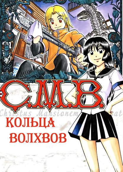 C.M.B. обложка