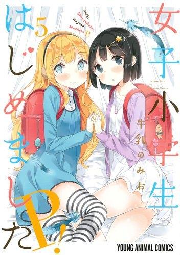 Joshi Shougakusei Hajimemashita обложка