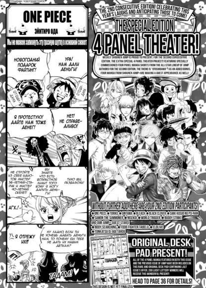 4 Panel Theater! обложка