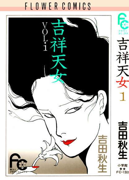 Kisshoh Tennyo обложка