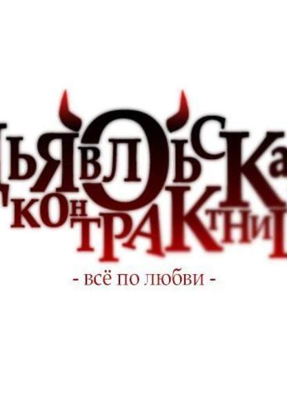 A Love Contract with the Devil обложка