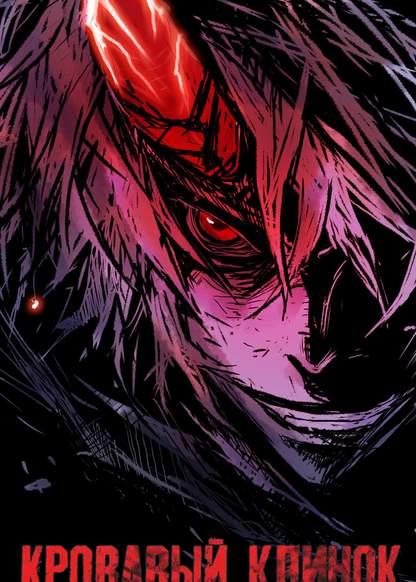 Blood blade обложка
